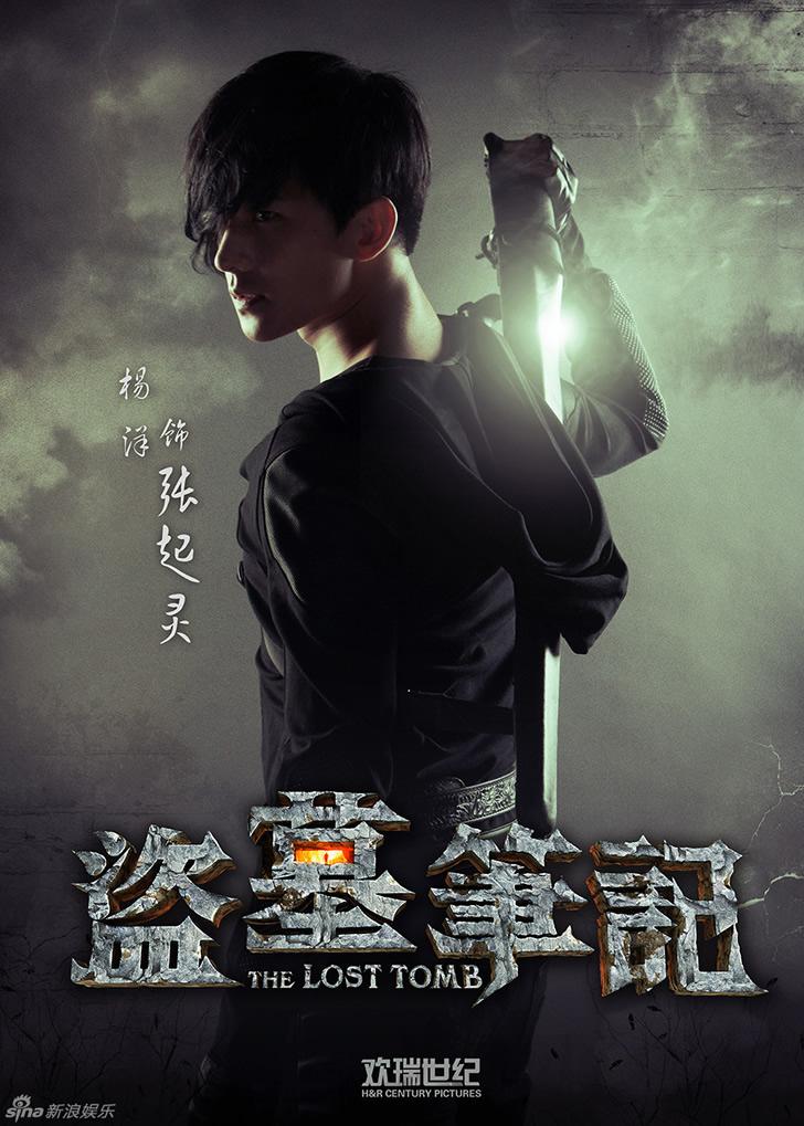 《盗墓笔记》电视剧曝光人物海报